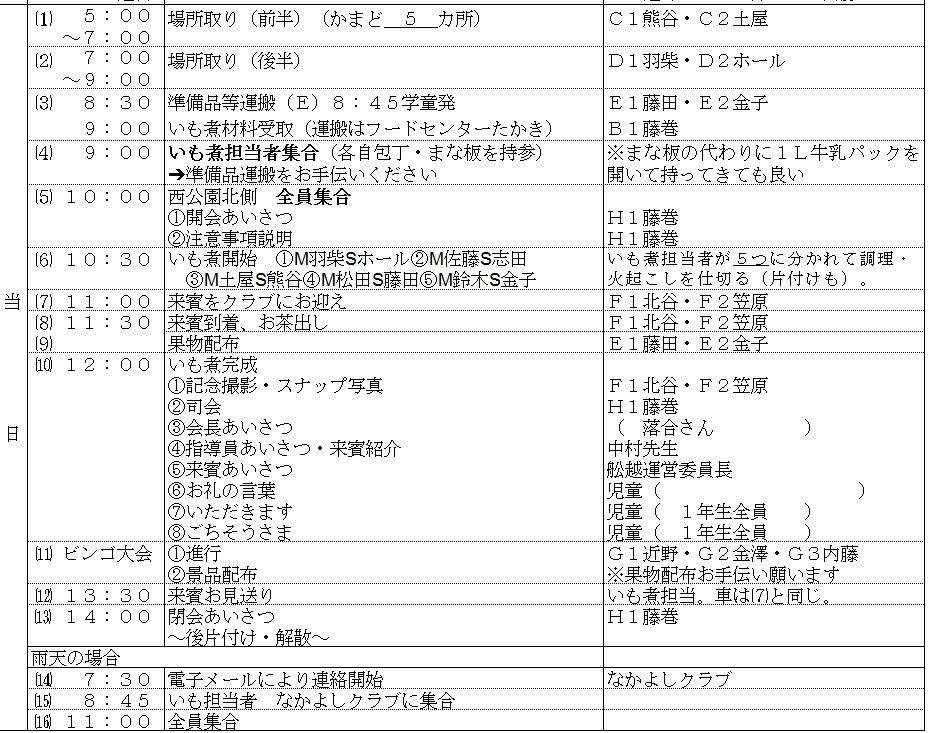 いも煮会スケジュール17-2
