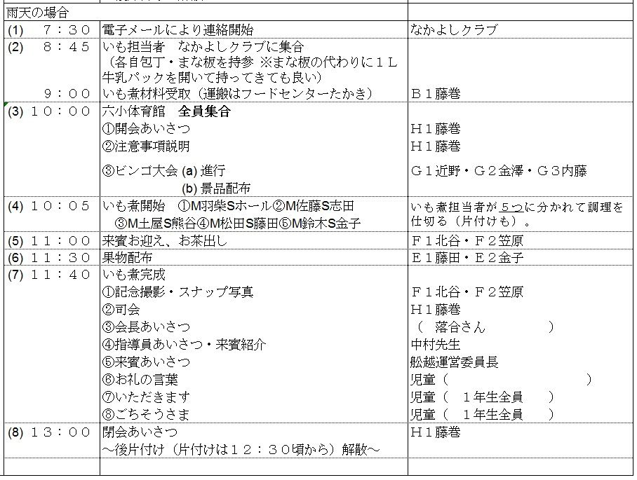 17いも煮会スケジュール17-3