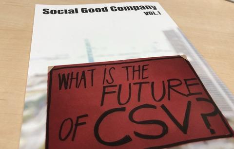 SGC表紙