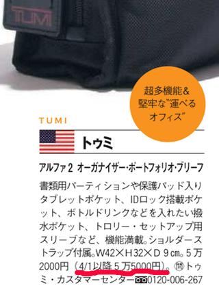 TUMI_price