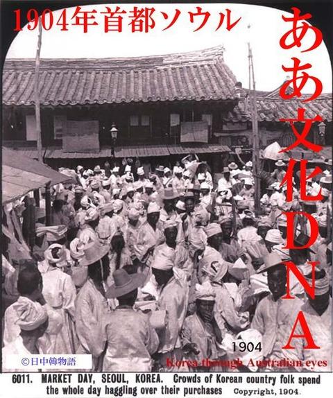 韓国100年前