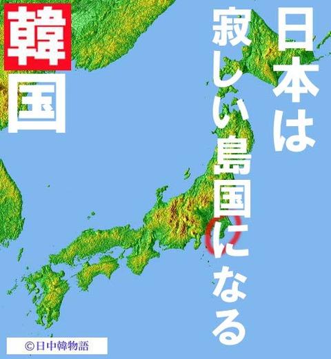日本は寂しい島国
