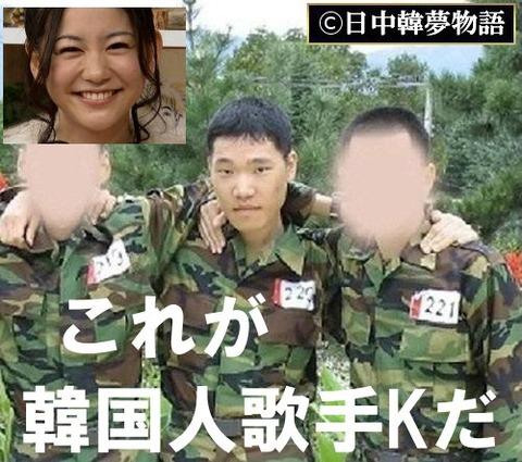 関根麻里 韓国人と結婚 (2)