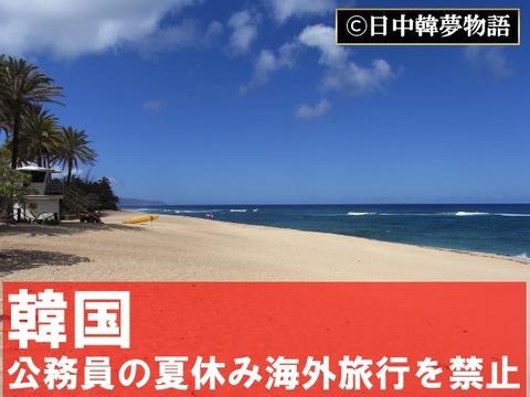 韓国 「公務員の夏休み海外旅行を禁止