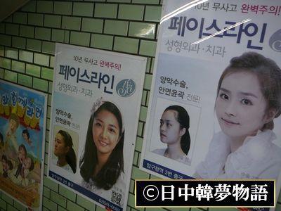 韓国 整形広告 (3)