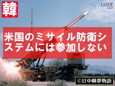 ミサイル防衛システム
