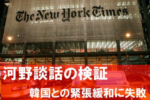 ニューヨーク・タイムズ (6)