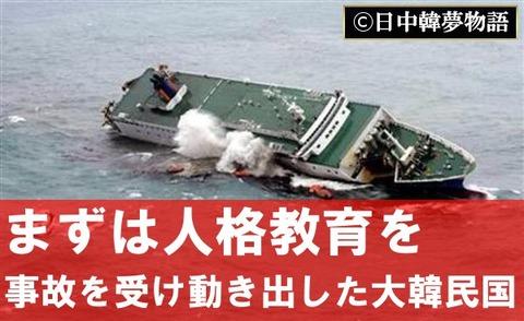 韓国沈没船