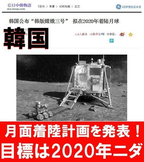 韓国月面着陸計画
