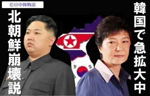 北朝鮮崩壊説