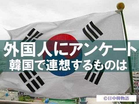 韓国で連想 (2)