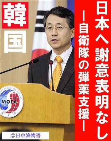 韓国外務省報道官