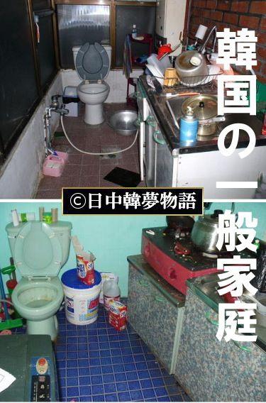韓国 台所と便所 (2)