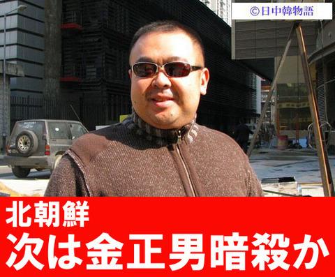 正男 (2)