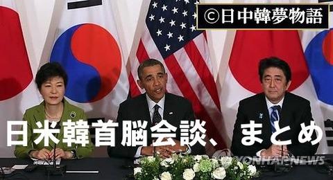 日米韓首脳会談 (2)