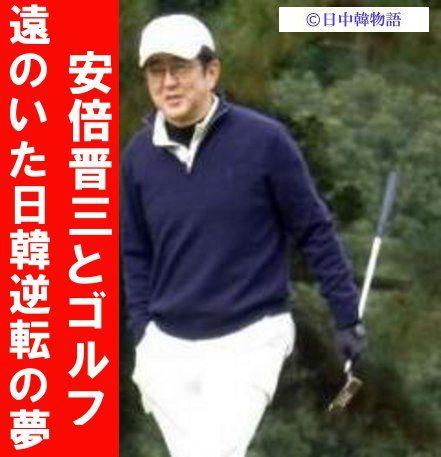 安倍晋三とゴルフ
