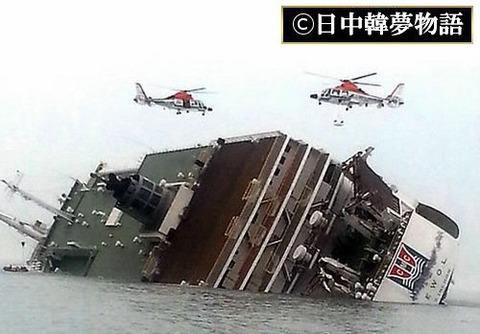 沈没の韓国船は日本製 (2)