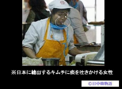 キムチ貿易 (2)