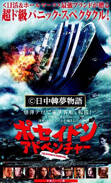 韓国船沈没 (3)