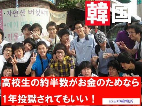 韓国高校生の約半数がお金のためなら (2)