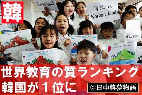 韓国 教育 (3)