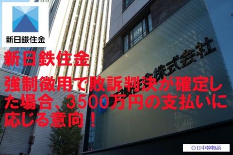 新日鉄住金 (2)
