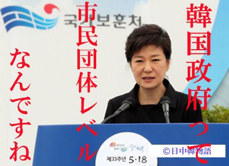 韓国政府 (2)