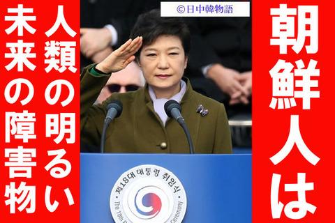 朝鮮人 (4)