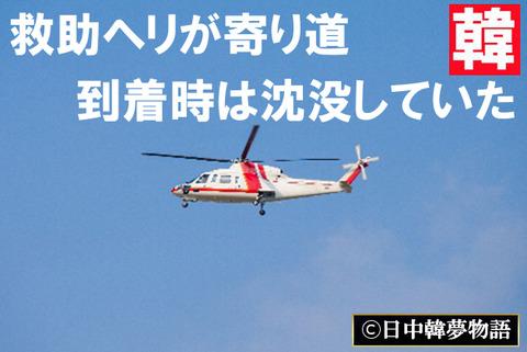 救助ヘリが寄り道 (2)