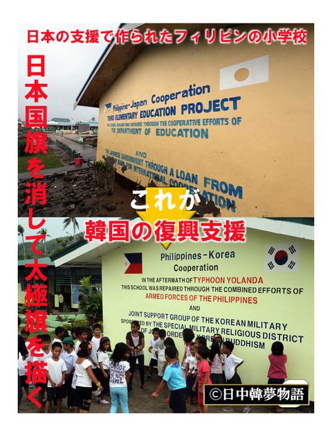 韓国復興支援