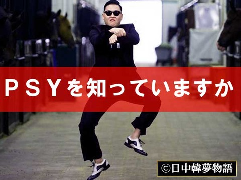 PSY[1] (2)