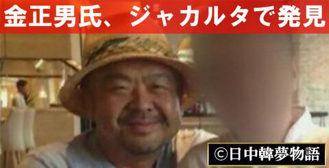 金正男 (6)