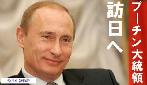 プーチン (2)