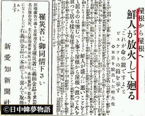 関東大震災[1] (2)