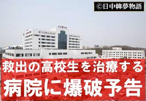 悲劇の朝鮮 (3)