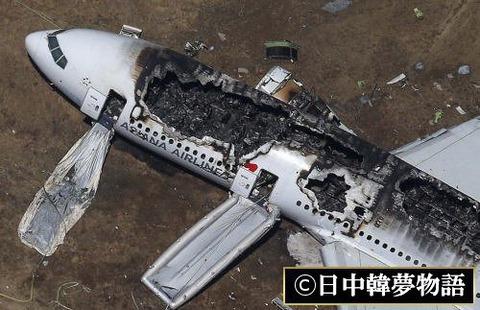 アシアナ航空機事故