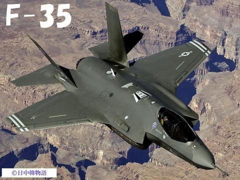 F-35_L