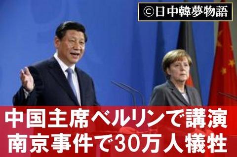 中国主席ベルリン (2)