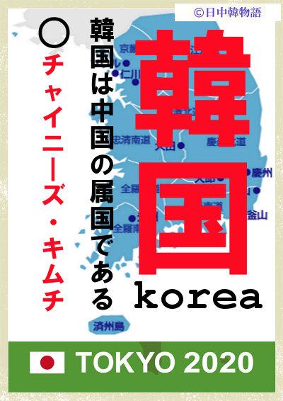 韓国2020