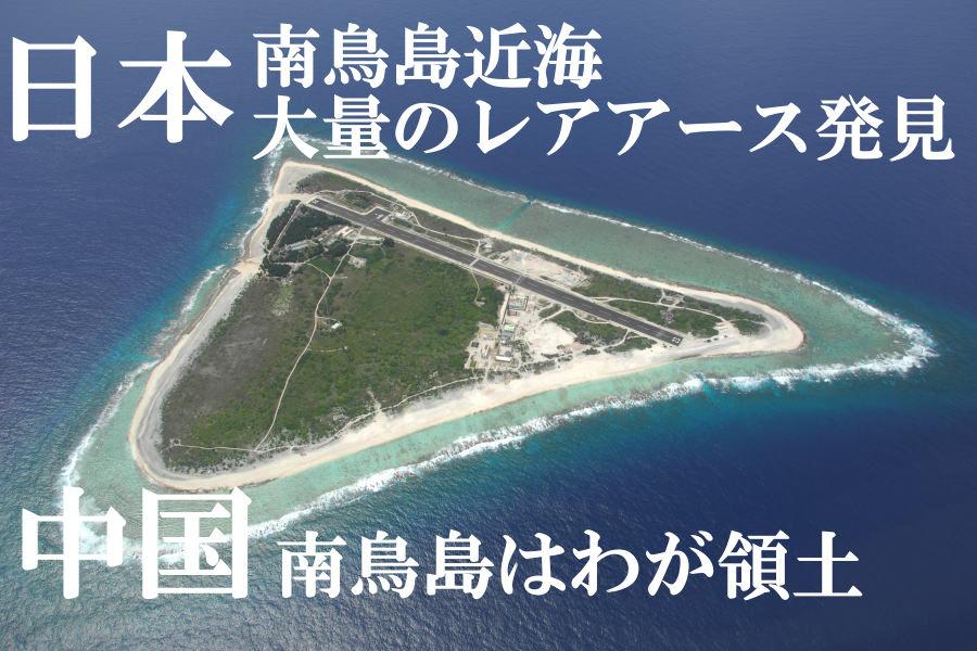 沖合 に レアアース が 大量 に ある と され る 島 は
