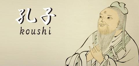 koushi[1]