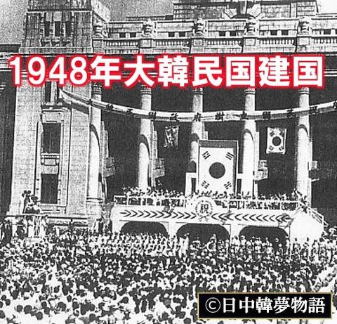 韓国の建国 (2)