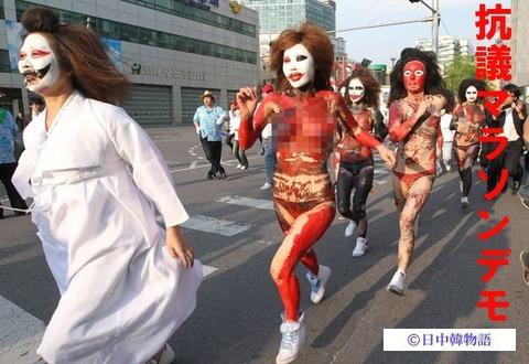 抗議マラソンデモ