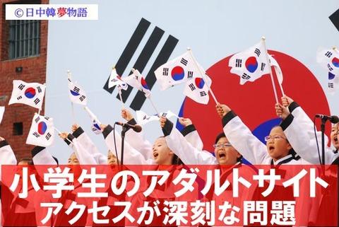 韓国小学生 (2)