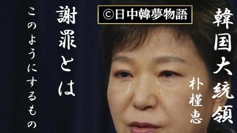 韓国朴大統領涙