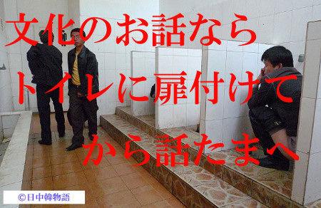 中国トイレ