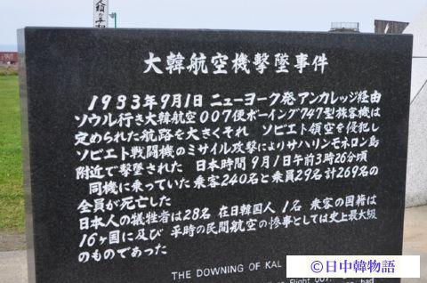 大韓航空 (2)