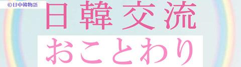 日韓交流おまつり (2)