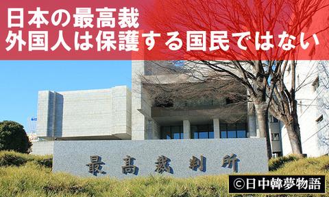日本の最高裁