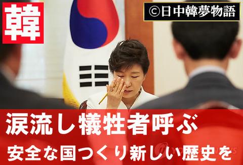 韓国朴大統領涙 (3)